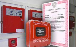 Особенности оформления пожарной лицензии МЧС