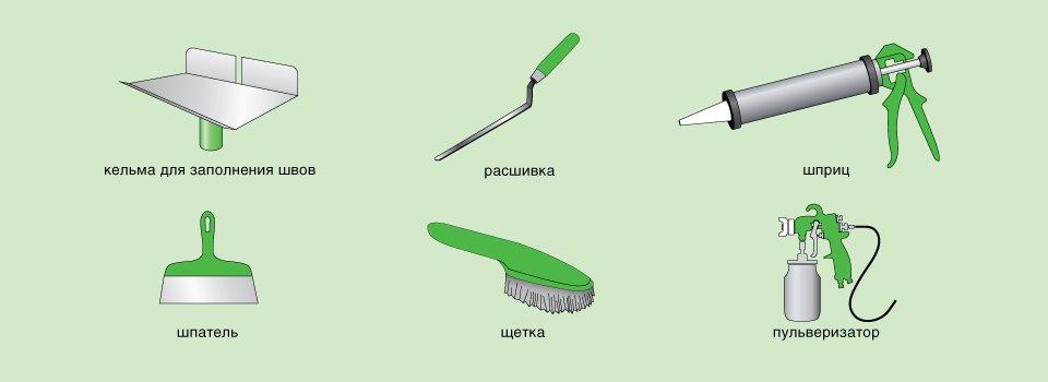 инструменты для затирки швов