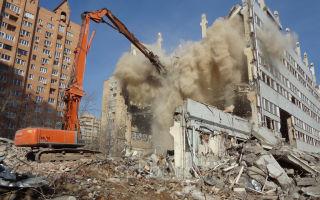 Особенности сноса зданий и сооружений