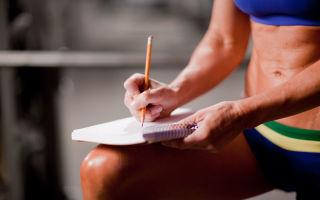 Дневник тренировок. Зачем он нужен?